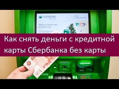 Как снять деньги с кредитной карты Сбербанка без карты. Советы
