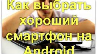 Смартфон на Андроиде какой Выбрать. Как Хороший Android