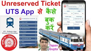 UTS App Se General Ticket Kaise Book Kare | Unreserved Ticket Booking Online | Uts App How to Use