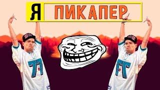 ПИКАП МАСТЕР | 2