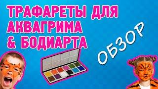 Трафареты для аквагрима и бодиарта / Обзор от Pranastudio.ru(, 2014-10-21T16:06:05.000Z)