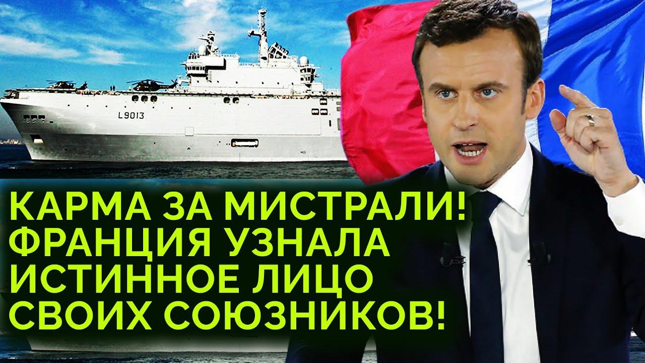 Срочно! Бумеранг «Мистралей»: Франция узнала истинное лицо «союзников» из США и Британии