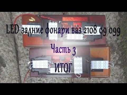LED задние фонари ваз 2108 09 099 Итог