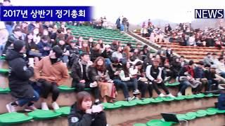 2017년 정기총회 뉴스영상