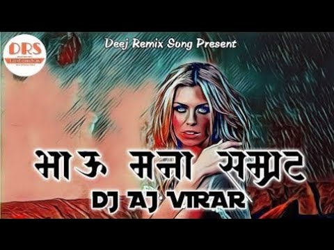 Bhau Maza Mix And H20 Brother's Ft. Hindustani Bhau  Owns Music