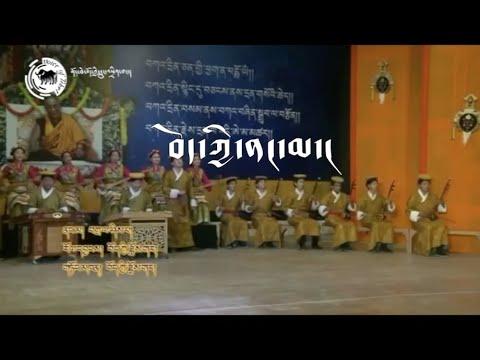 Tibetan Nangma བོད་ཀྱི་ནང་མའི་གླུ་གཞས་ཕྱོགས་སྒྲིག
