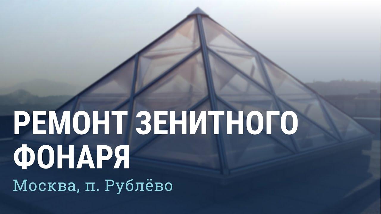 Ремонт зенитного фонаря п.Рублево