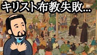日本人はまともすぎる... 韓国や中国に比べ日本ではなぜキリスト教の布教に失敗したのか?(海外の反応)Bluenote