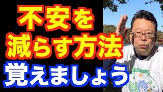 不安を減らす方法ベスト3【精神科医・樺沢紫苑】
