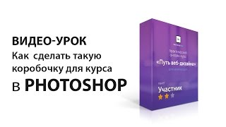 как сделать коробку для курса в Photoshop