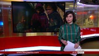 BBC Pashto TV, Naray Da Wakht: 18 Feb 2018