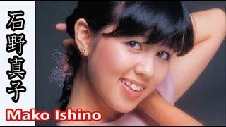石野真子の画像集です。(いしのまこ)Mako Ishino、兵庫県生まれの元ア...