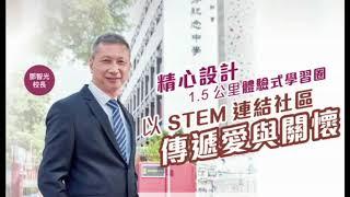 Publication Date: 2020-12-07 | Video Title: 中華基督教會譚李麗芬紀念中學 | 升中分享2020
