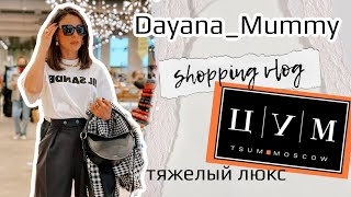 Vlog2 Шоппинг Влог из ЦУМа Prada Gucci Dior Louis Vuitton Chanel