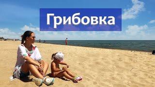 ГРИБОВКА 2020 после карантина, отдых в начале сезона. Цены, море, пляж, еда.