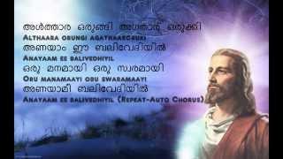 Althaara orungi christian devotional Karoke with lyrics Malayalam&English