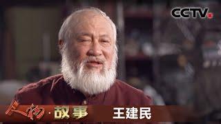 《人物·故事》 20200617 神奇的发明·王建民| CCTV科教