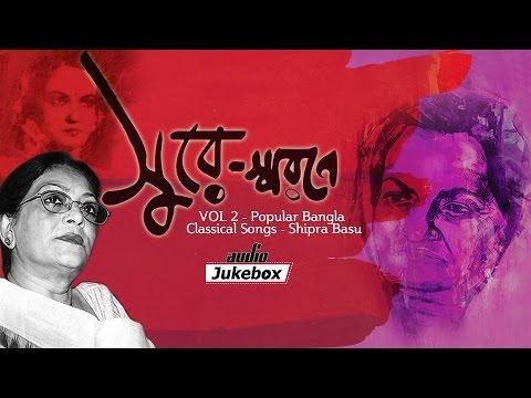 Sure Smarane Vol 2 - Popular Bangla Classical Songs - Shipra Basu