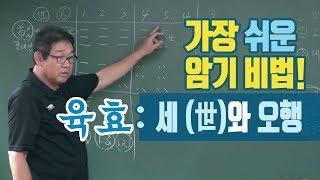 [대통인.com] 육효: 항상 헷갈리는 '세(世)와 오행' 확실하게 암기하는 비법 - 박창원 선생님