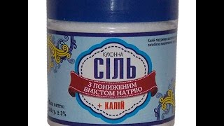 соль с пониженным содержанием натрия купить(http://solena.in.ua/ (067)504-34-27 Соль поваренная пищевая с пониженным содержанием натрия от производителя ПП Венд, ее..., 2015-02-10T12:57:49.000Z)