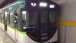 京阪 祇園四条駅