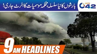 News Headlines | 9:00am | 20 April 2019 | City 42