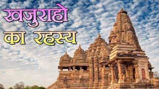 Honeymoon Destination Khajuraho Tourism, Madhya Pradesh Travel खजुराहो, मध्य प्रदेश - Travel Nfx