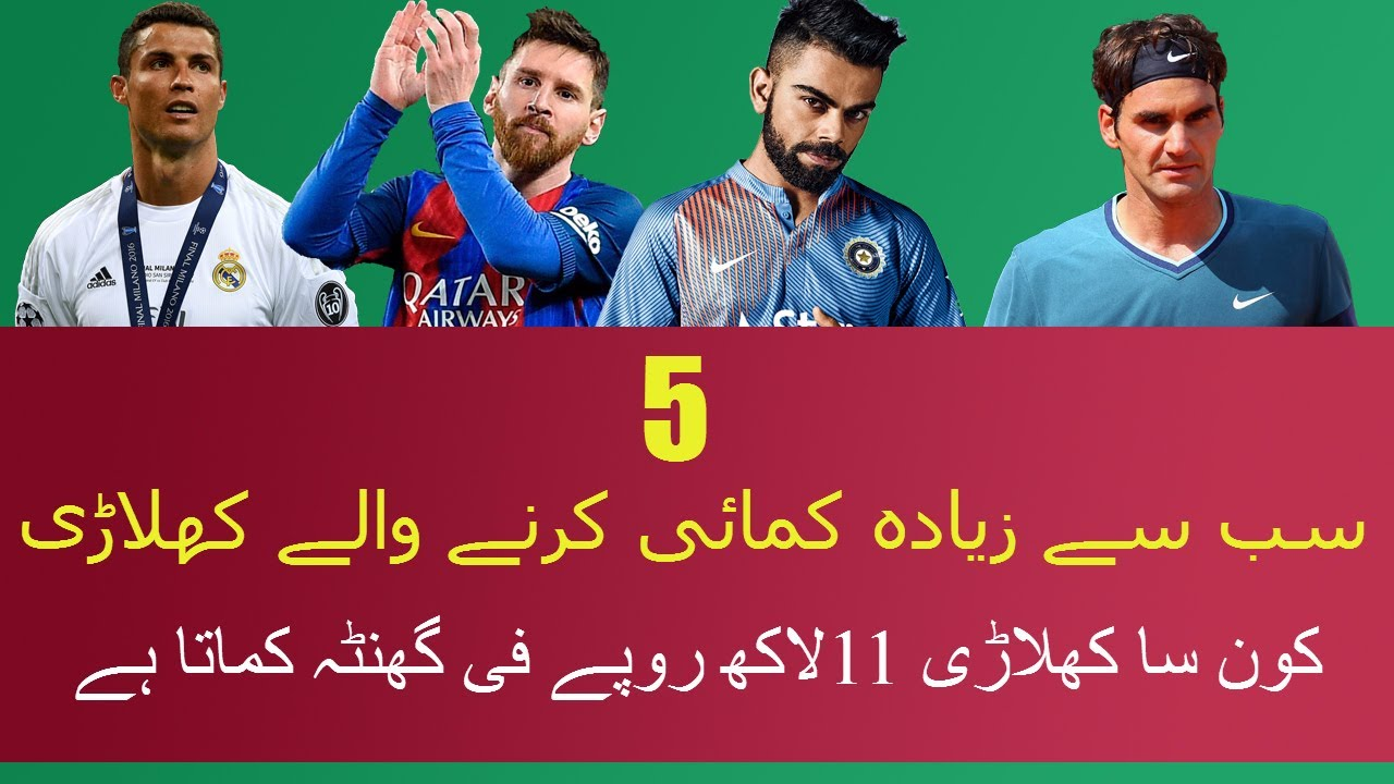 Top 5 Highest Paid Athletes of 2017 (Urdu | Hindi) دنیا میں سب سے ...
