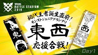 闘会議2019 XFLAG BATTLE STADIUM DAY1「初代王者誕生直前!モンストジュニアグランプリ 東西応援合戦!」【モンスト公式】