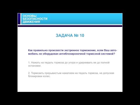 24.06.2018 МСК 10:00 Основы безопасного управления транспортным средством