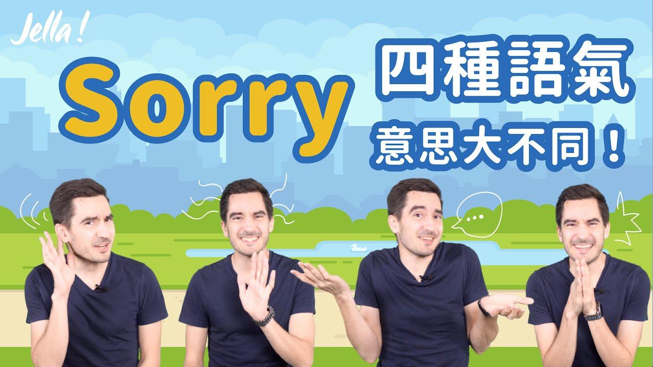 【英文語感教室】Sorry 的多種用法 變身英文道歉達人|Jella!