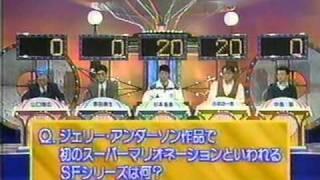 カルトQ サンダーバード (1) イントロカルトクイズ.