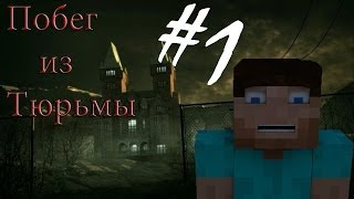 "Minecraft Побег из Тюрьмы ""1 серия"" - Сериал"