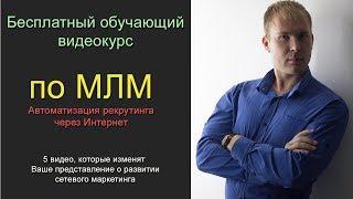 Бесплатный курс по МЛМ (сетевому маркетингу). Обучение для сетевиков. Видео 1