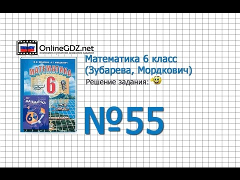 Задание № 55 (б) - Математика 6 класс (Зубарева, Мордкович)