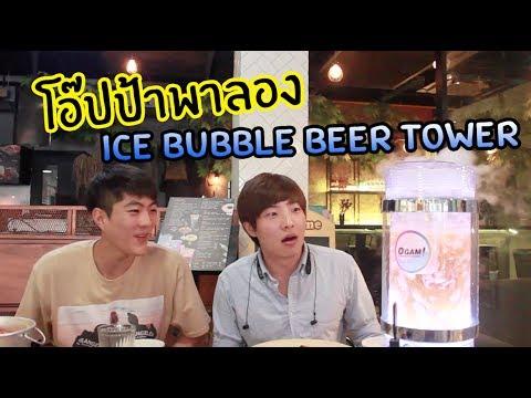 กินดื่มร้านเกาหลี 2 แบบ 2 สไตล์ // 아이스 버블 타워 소맥~!! - วันที่ 16 Jul 2017