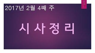 [시정남] 2017년 2월 4째주 시사정리