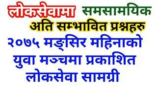 nepal rastra bank tayari   २०७५ मङ्सिर महिनाको युवा मुञ्च   loksewa tayari in nepal   loksewa tayari