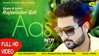 Rajwinder Gill ll Aas ll (Full Video) Anand Music II New Punjabi Song 2017