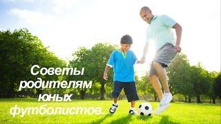 Советы родителям юных футболистов: раскрываем талант ребёнка вместе