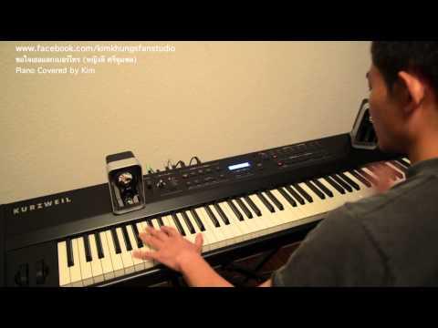 ขอใจเธอแลกเบอร์โทร (Piano Covered by Kim)