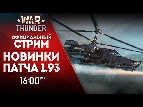 🔴 [ЗАПИСЬ] Первый показ новинок патча 1.93 / War Thunder