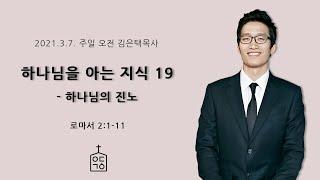 2021. 3. 7. 주일오전설교 예닮교회 김은택목사,…