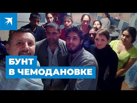Бунт в Чемодановке
