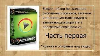 Создание заставки для канала YouTube в программе explaindio video creator 2a/пример заставки #1