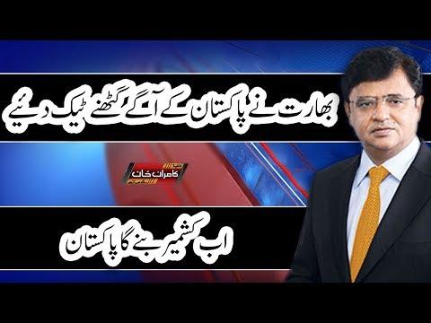 India Ki Pakistan Ko Paishkash   Kashmir Banay Ga Pakistan   Dunya Kamran Khan Ke Sath   Dunya News