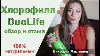 Жидкий хлорофилл от DuoLife - обзор полезных свойств и отзывы