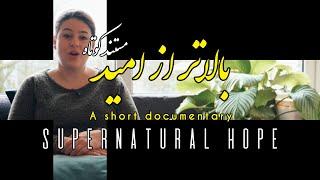 مستند کوتاه: بالاتر از امید (Supernatural hope)