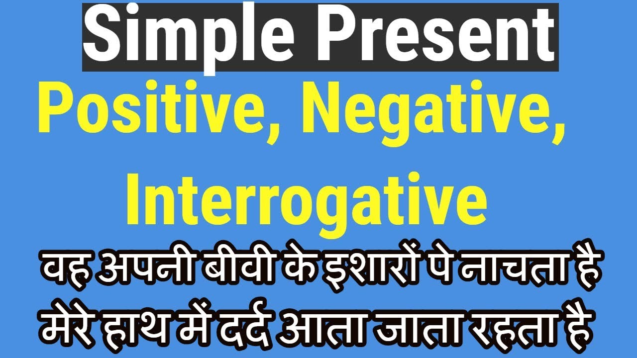 Simple Present Tense in Spoken English – Affirmative ...