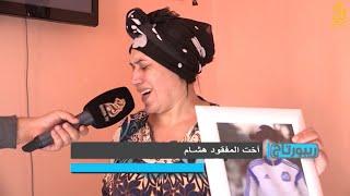 Gambar cover حصة تعالج موضوع  الهجرة الغير شرعية على قناة الباهية